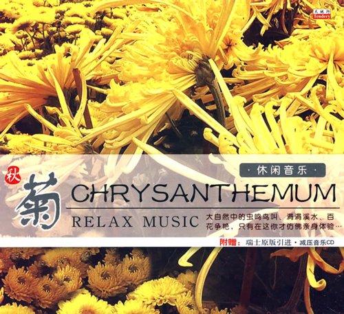 Easy Listening Music w/traditional Chinese Guzheng, saxophone, trumpet, piano 秋菊•休闲音乐(CD)