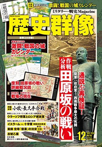 歴史群像 2018年 12 月号 [雑誌]