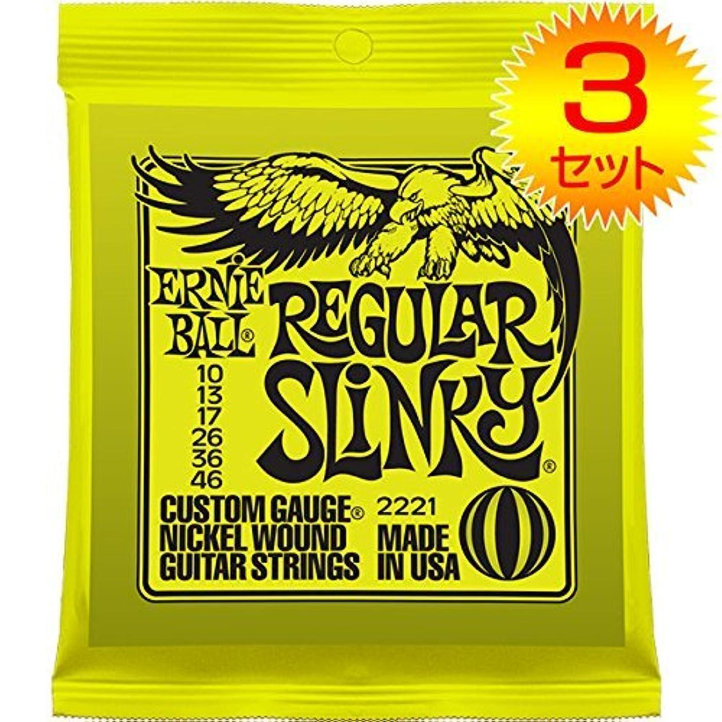 普及画面褒賞【3セット】ERNIE BALL/アーニーボール 2221[10-46] REGULAR SLINKY エレキギター弦