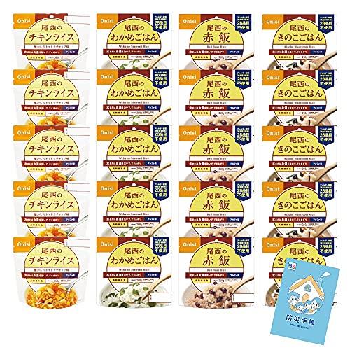 防災専門店MT-NET 尾西食品 非常食 アルファ米 4種 20食セット 5年保存 防災 手帳付き 〔MT-NETオリジナルセット〕