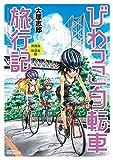 びわっこ自転車旅行記 淡路島・佐渡島編 (バンブーコミックス MOMOセレクション)