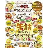晋遊舎ムック 缶詰のベストアイディア