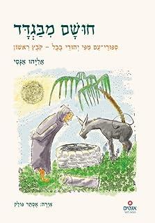 חוּשָׁם מִבַּגְדַד: סִפּוּרֵי עַם מִפִּי יְהוּדֵי בָּבֶל (Folklore stories of Babylonian Jews)