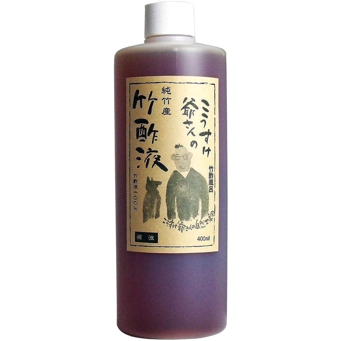 素晴らしきのぞき穴高く竹酢液100% お風呂に入れるとお肌がしっとり 美容 こうすけ爺さんの純竹産 竹酢液100%原液 竹酢風呂 400mL【4個セット】