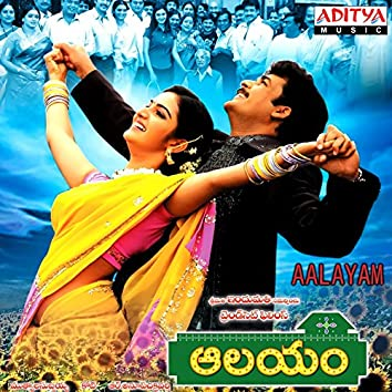 Aalayam (Original Motion Picture Soundtrack)