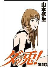 表紙: ダッ兎! 第5話 「ダッ兎!」シリーズ (KCGコミックス) | 山本修生