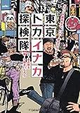 東京トカイナカ探検隊―ぶらりB級街歩き。いざ! 都会のイナカへ