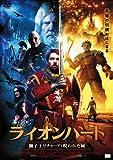 ライオンハート 獅子王リチャードと呪われた城[DVD]