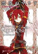表紙: 薔薇のマリア 14.さまよい恋する欠片の断章 (角川スニーカー文庫) | BUNBUN