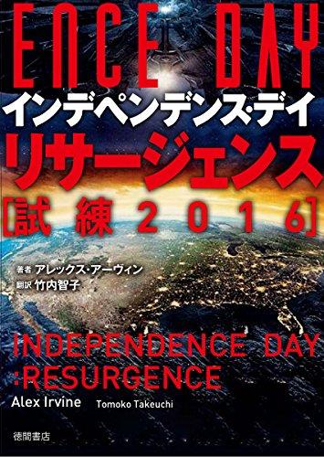 インデペンデンス・デイ:リサージェンス (2016) Independence Day: Resurgence
