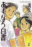 あすなろ白書(2) (ビッグコミックス)