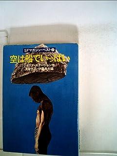 空は船でいっぱい―SFマガジン・ベスト2 (ハヤカワ文庫SF)