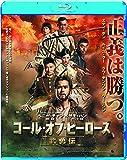 コール・オブ・ヒーローズ/武勇伝[Blu-ray/ブルーレイ]