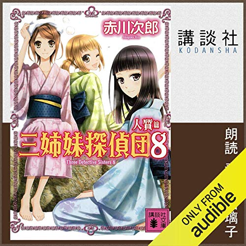 『三姉妹探偵団 8 人質篇』のカバーアート