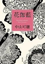 表紙: 花伽藍 (角川文庫) | 中山 可穂