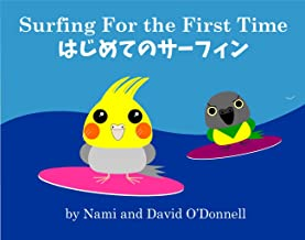 Surfing For the First Time はじめてのサーフィン: A Parrot Story in English and Japanese (A Belle and Lulu book Book 2)