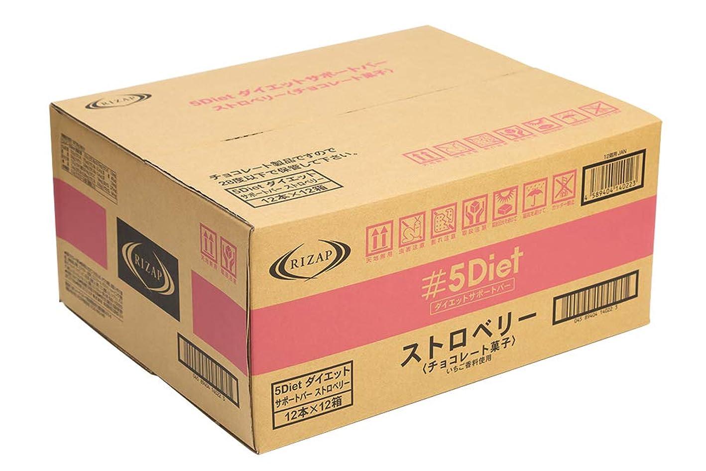 注入するカリングメール【ケース販売】RIZAP 5Diet サポートバー ストロベリー味 12本入×12箱