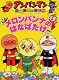 アンパンマンアニメギャラリー〈7〉メロンパンナのはなばたけ (アンパンマンアニメギャラリー (7))
