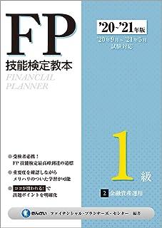 '20~'21年度 FP技能検定教本1級 2分冊 金融資産運用