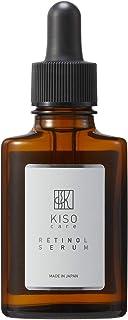 純粋レチノール 原液 5% 配合 美容液 キソ スーパーリンクルセラム VA 30ml 国産 レチノール カプセル化レチノール ビタミンA レチノールセラム