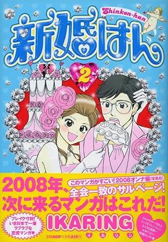 新婚はん 2 (2) (Feelコミックス) (Feelコミックス)