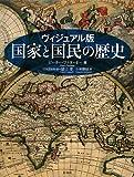 ヴィジュアル版 国家と国民の歴史