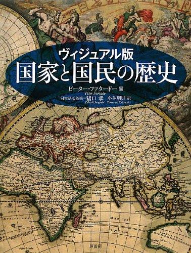 ヴィジュアル版 国家と国民の歴史の詳細を見る