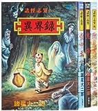 諸怪志異 コミック 1-4巻セット (アクションコミックス)