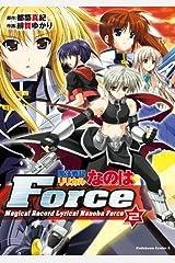 魔法戦記リリカルなのはForce(2) (角川コミックス・エース) Kindle版
