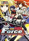 魔法戦記リリカルなのはForce(2) (角川コミックス・エース)