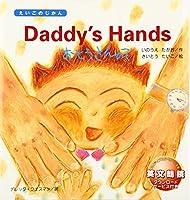 Daddy's Hands―おとうさんのて (えいごのじかん)