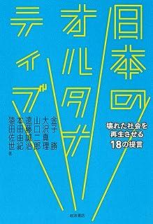 日本のオルタナティブ: 壊れた社会を再生させる18の提言