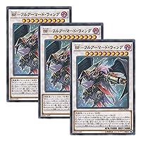 【 3枚セット 】遊戯王 日本語版 DP20-JP023 Blackwing Full Armor Master BF-フルアーマード・ウィング (ウルトラレア)
