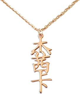 chinese name plate necklace
