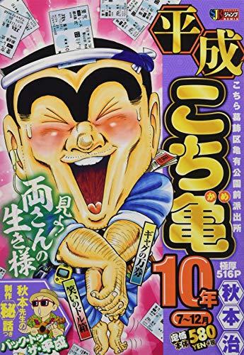 平成こち亀10年 7~10月 (SHUEISHA JUMP REMIX)