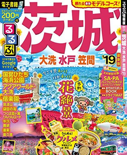 るるぶ茨城 大洗 水戸 笠間'19 (るるぶ情報版 関東 3)