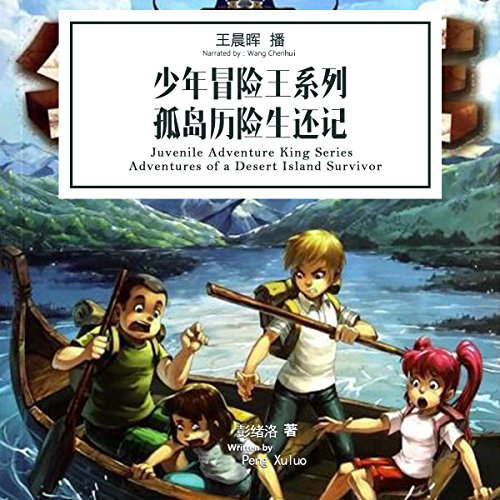 Couverture de 少年冒险王系列:孤岛历险生还记 - 少年冒險王系列:孤島歷險生還記 [Juvenile Adventure King Series: Adventures of a Desert Island Survivor] (Audio Drama)