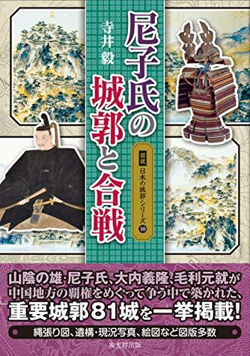 尼子氏の城郭と合戦 (図説日本の城郭シリーズ10) - 寺井 毅