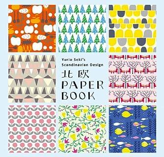北欧 PAPER BOOK―Yurio Seki's Scandinavian Design HOKUO PAPER BOOK