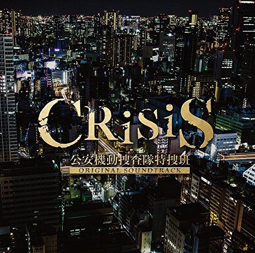 ソニー・ミュージックマーケティング『「CRISIS 公安機動捜査隊特捜班」ORIGINAL SOUNDTRACK(SECL-2163)』