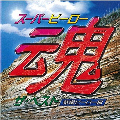 Tokkei Winspector (Live)