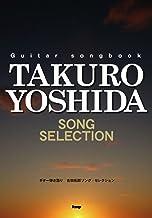 Guitar songbook 吉田拓郎 SONG SELECTION (楽譜)