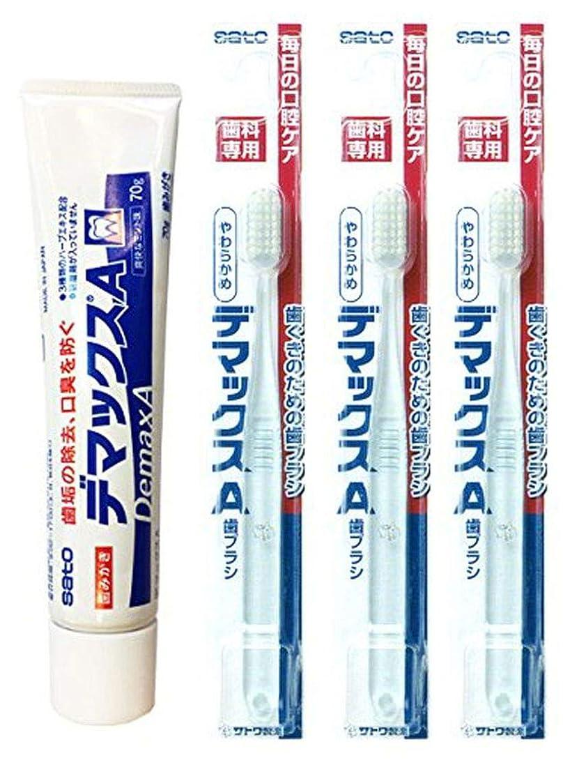 鉱石つま先福祉佐藤製薬 デマックスA 歯磨き粉(70g) 1個 + デマックスA 歯ブラシ 3本 セット
