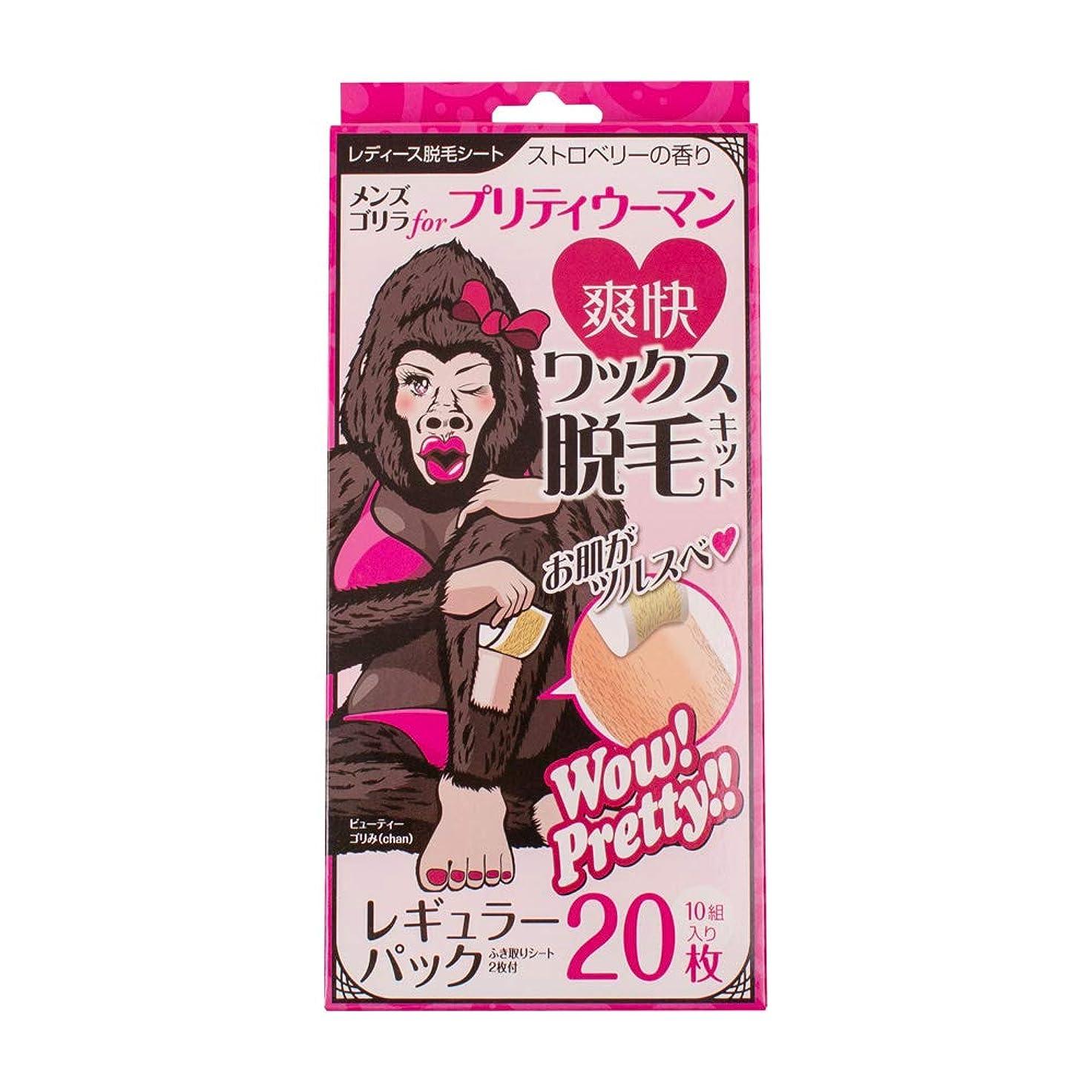 キャメル採用する維持メンズゴリラ for pretty womenゴリみ ワックス脱毛シート レギュラーパック10組20枚入り