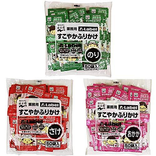 【セット買い】永谷園 業務用Aラベルすこやかふりかけ3種セット のり50袋入 + さけ50袋入 + おかか50袋入