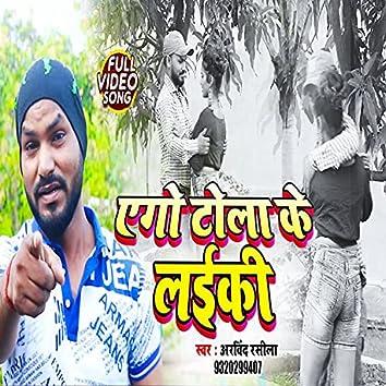 Ago Tola Ke Laiki (Bhojpuri Song)