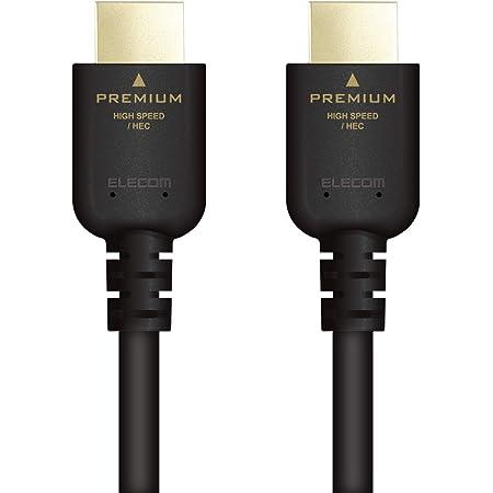 エレコム Premium HDMI ケーブル 1m 4K×2K対応 PS5 対応 ブラック DH-HDPS14E10BK