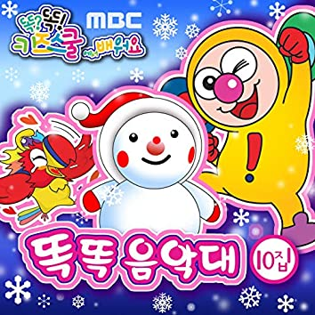 Learn along with Smart Kids School on MBC <smart band>10th