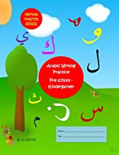 Arabic Writing Practice Pre School - Kindergarten: 2 years to 6 years old