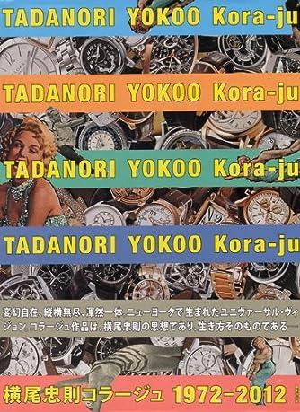横尾忠則コラージュ: 1972-2012